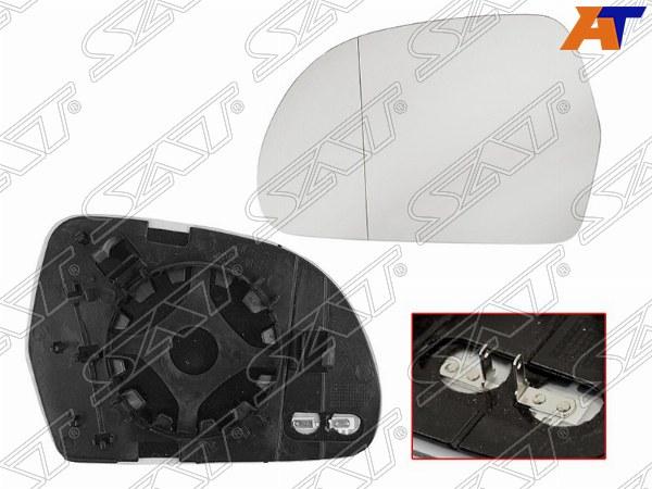 Полотно зеркала AUDI A3/S3 03-12, AUDI A4/S4 07-, AUDI A5/S5 07-, AUDI A6 05-11, AUDI A8 4E 02-10, AUDI ALLROAD 06-, AUDI Q3 11-, SKODA OCTAVIA A5 04-13, SKODA SUPERB 08-