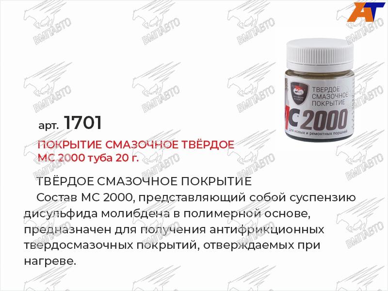 <b>Артикул: </b>1701, <b>Бренд: </b>VMPAUTO