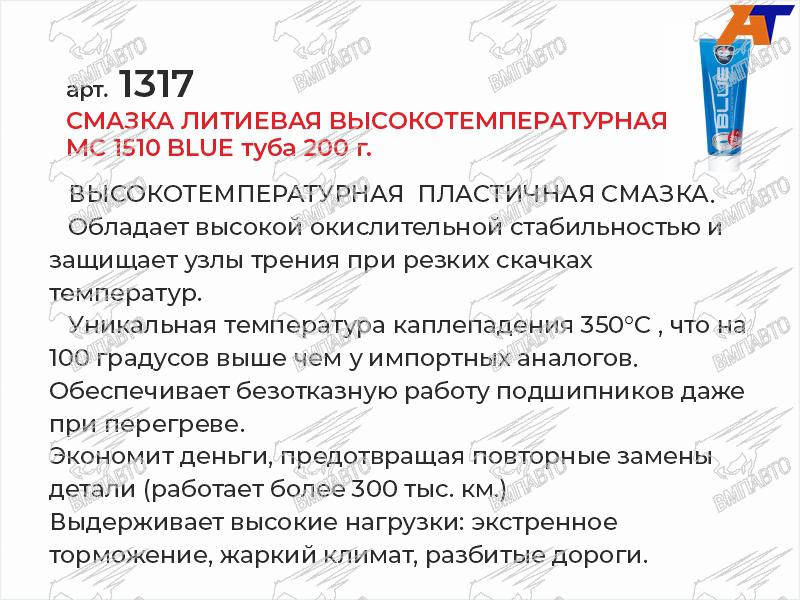 <b>Артикул: </b>1317, <b>Бренд: </b>VMPAUTO