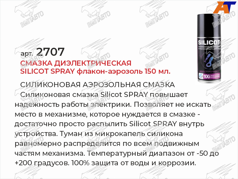 <b>Артикул: </b>2707, <b>Бренд: </b>VMPAUTO
