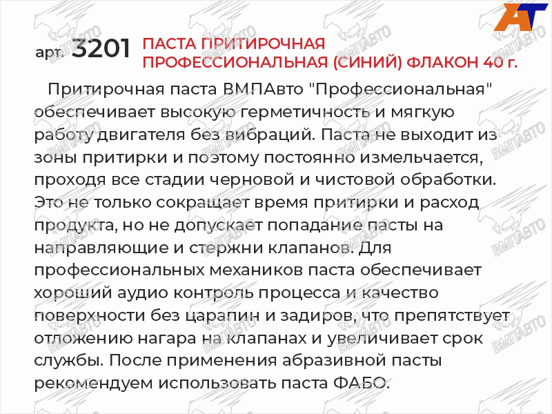 <b>Артикул: </b>3201, <b>Бренд: </b>VMPAUTO
